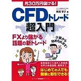 月30万円儲ける!CFDトレード超入門―FXより儲かる話題の新トレード