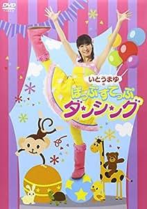 いとうまゆの ぽっぷすてっぷダンシング [DVD]