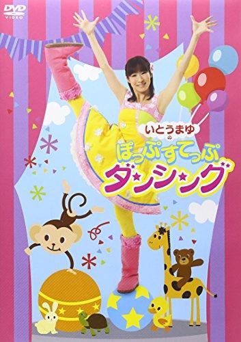 いとうまゆの ぽっぷすてっぷダンシング [DVD]...