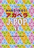 増補改訂版 みんなでハモろう! アカペラ J-POP 1