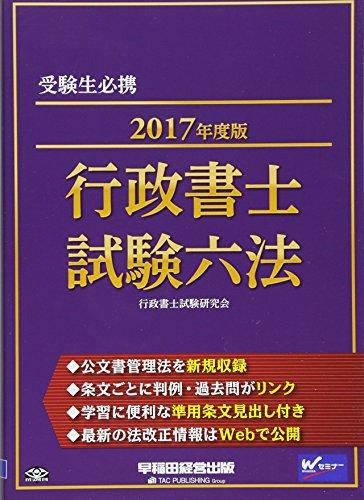 行政書士 試験六法 2017年度の詳細を見る