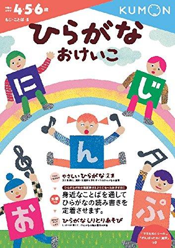 ひらがなおけいこ (もじ・ことば 5)
