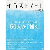 イラストノート―描く人のためのメイキングマガジン (NO.1(2006)) (SEIBUNDO mook)