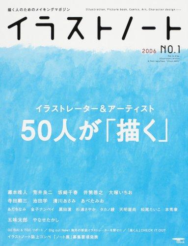 イラストノート—描く人のためのメイキングマガジン (NO.1(2006)) (SEIBUNDO mook)