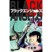 ブラック・エンジェルズ3