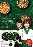 キムチ~不朽の名作〈完全版〉DVD-BOX2[DVD]