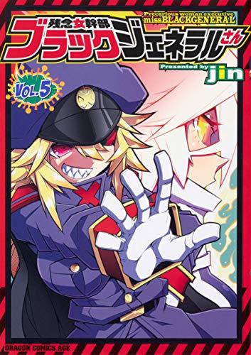 残念女幹部ブラックジェネラルさん 5 (ドラゴンコミックスエイジ し 4-1-5)