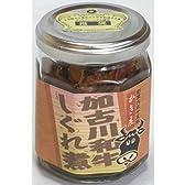 かき庄 加古川和牛しぐれ煮(瓶入)