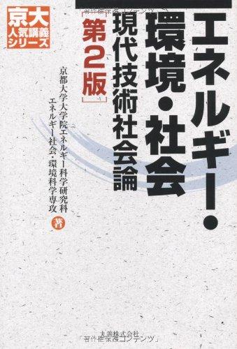 エネルギー・環境・社会 第2版 (京大人気講義シリーズ)の詳細を見る