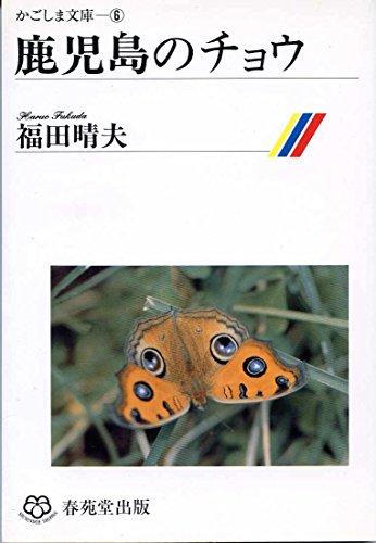 鹿児島のチョウ (かごしま文庫 (6))の詳細を見る