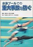 水泳プールでの重大事故を防ぐ