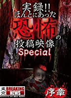 実録!!ほんとにあった恐怖の投稿映像 スペシャル 序章 [DVD]