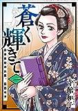蒼く輝きて~日本最初の女医、荻野吟子~ 1巻 (まんが王国コミックス)