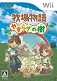 Bokujou Monogatari: Yasuragi no Ki / Harvest Moon Wii [Japan Import] [並行輸入品]
