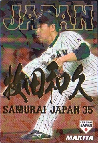 カルビー2017 野球日本代表 侍ジャパンチップス 金箔漢字パラレルカード No.SJ-16 牧田和久
