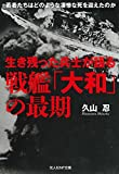 生き残った兵士が語る戦艦「大和」の最期  若者たちはどのような凄惨な死を迎えたのか (光人社ノンフィクション文庫 1062)