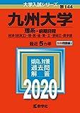 九州大学(理系−前期日程) (2020年版大学入試シリーズ)