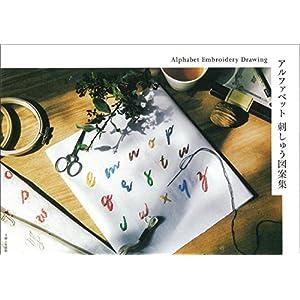 アルファベット刺しゅう図案集