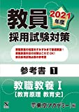 教員採用試験対策 参考書 教職教養Ⅰ(教育原理・教育史 ) 2021年度版 (オープンセサミシリーズ)