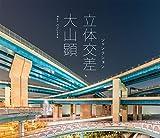 大山顕さんと速水健朗さんによるトークイベント「交差点(クロスロード)の文化史」開催!