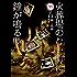 火葬場のない町に鐘が鳴る時(11) (ヤングマガジンコミックス)