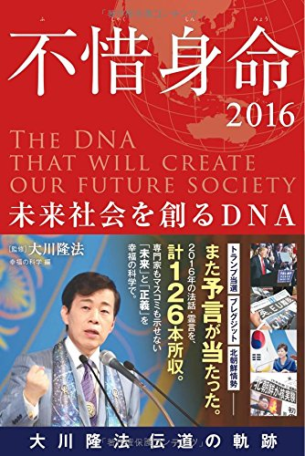 不惜身命2016 大川隆法 伝道の軌跡 ー未来社会を創るDNAー (OR BOOKS)