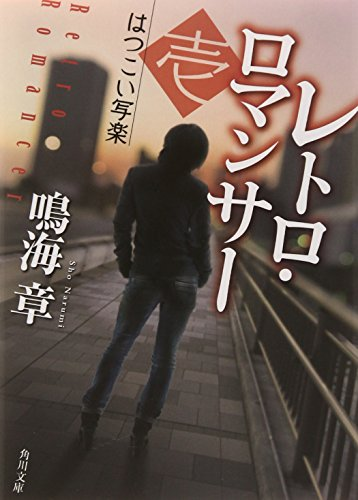 レトロ・ロマンサー (1) はつこい写楽 (角川文庫)の詳細を見る