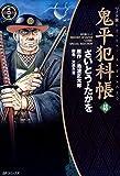 鬼平犯科帳 48巻 (SPコミックス)