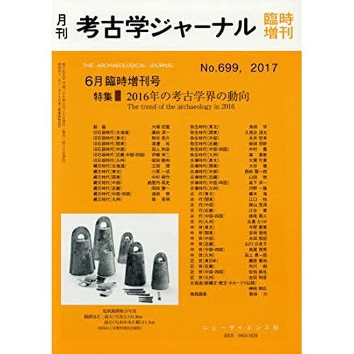 2016年の考古学界の動向 2017年 06 月号 [雑誌]: 考古学ジャーナル 増刊