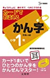 カードでおぼえるかん字小学1年 漢検10級 (新学習指導要領対応)