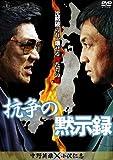 抗争の黙示録[DVD]