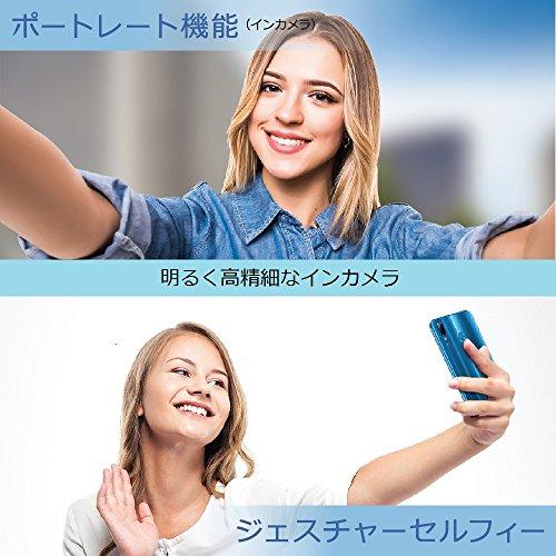 Huawei 5.84インチ P20 lite SIMフリースマートフォン クラインブルー【日本正規代理店品】-8