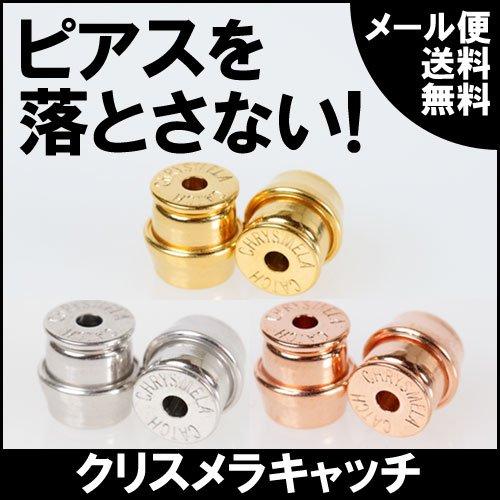 [해외]크리스 메라 캐치 포장 무료 [플래티넘 컬러 귀걸이를 떨어 뜨리지 피어스 캐치  Chrysmela Catch/Chris Mella catch · wrapping free [Platinum color] Earring catch that does not drop earrings  Chrysmela Catch