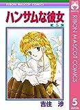 ハンサムな彼女 5 (りぼんマスコットコミックスDIGITAL)