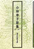 小林幸子歌集 (現代短歌文庫)