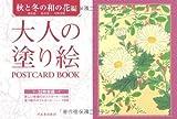 大人の塗り絵POSTCARD BOOK―秋と冬の和の花編
