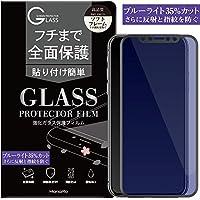 iPhoneXS X ガラスフィルム アンチグレア ブルーライトカット 全面保護 フルカバー 0.2mm 耐衝撃 硬度9H アイフォンテンエス テン ブラック