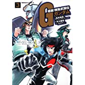 超級! 機動武闘伝Gガンダム (3)     (角川コミックス・エース 16-10)