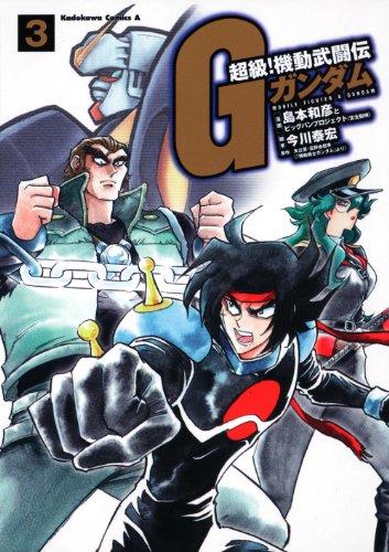 超級! 機動武闘伝Gガンダム (3)     (角川コミックス・エース 16-10)の詳細を見る