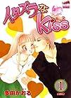 イタズラなKiss新装版 全12巻 (多田かおる)