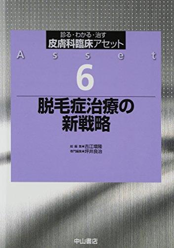脱毛症治療の新戦略 (皮膚科臨床アセット 6)...