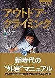 アウトドア・クライミング[雑誌] エイ出版社のアウトドアムック