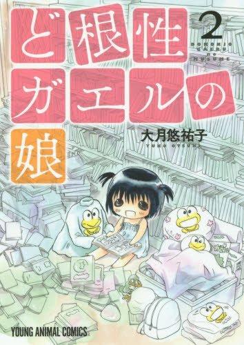 ど根性ガエルの娘 2 (ヤングアニマルコミックス)の詳細を見る