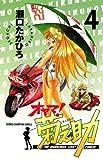 オヤマ!菊之助(4) (少年チャンピオン・コミックス)
