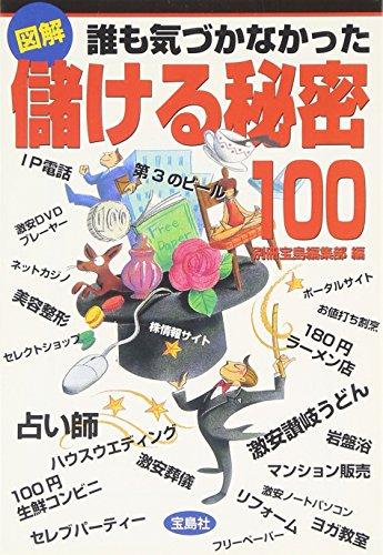 図解 誰も気づかなかった儲ける秘密100 (宝島社文庫)の詳細を見る