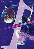 別式(1) (モーニングコミックス)(TAGRO)