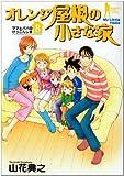 オレンジ屋根の小さな家 8 (ヤングジャンプコミックス)
