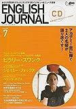 ENGLISH JOURNAL 2005 7 CD版