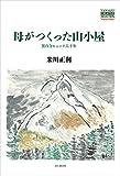 母がつくった山小屋 黒百合ヒュッテ六十年 (YAMAKEI CREATIVE SELECTION Pioneer Books)