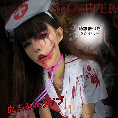 1290-zombie : ハロウィン ゾンビ ナース スプラッター コスプレ コスチューム 仮装 衣装 ゾンビ 大きいサイズ ホラー 怖い 血まみれ 大人用 血のり ナース服